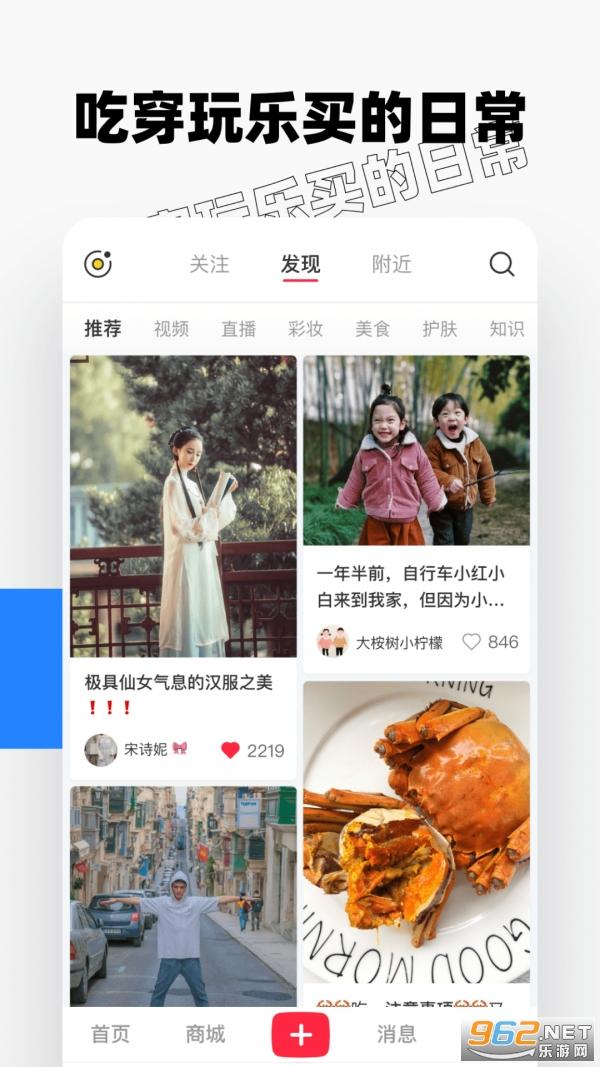小红书app官方版v6.88.0 官方安卓版截图3