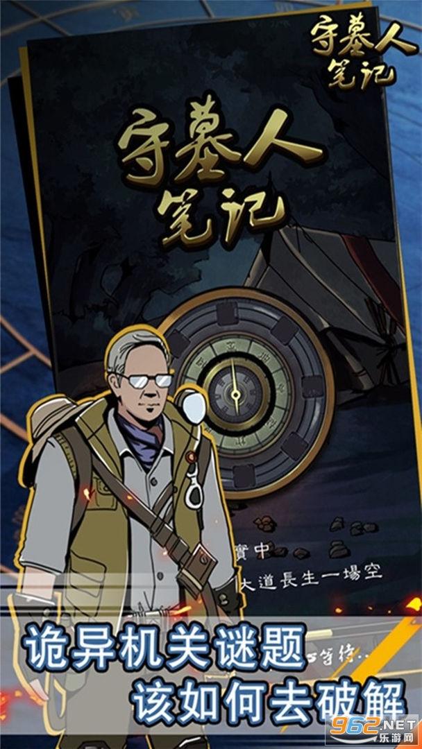 守墓人笔记手机游戏v1.0.5 中文版截图3