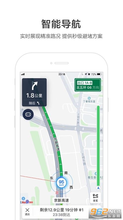 百度地图IOS版v15.5.5 官方版截图4