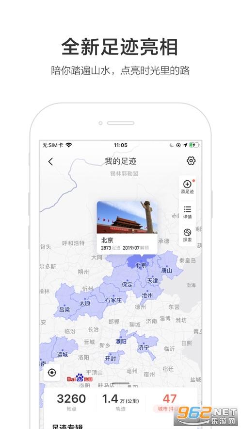 百度地图IOS版v15.5.5 官方版截图0