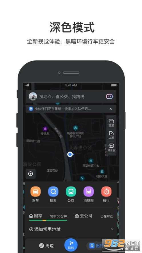百度地图IOS版v15.5.5 官方版截图1