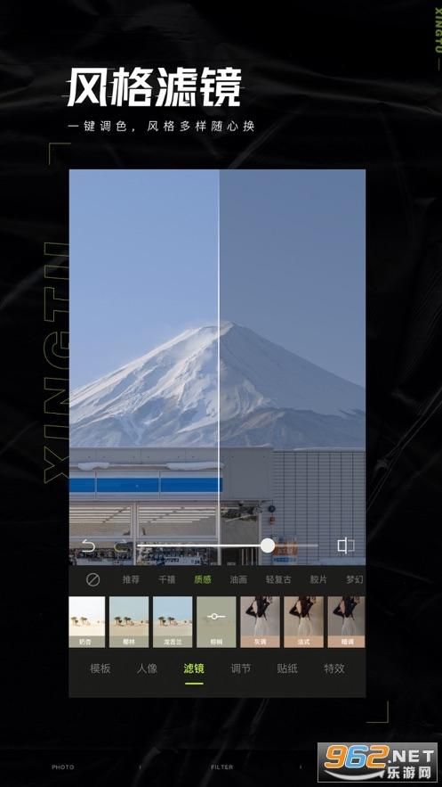 醒圖app官方版v3.6.0 安卓最新版截圖3
