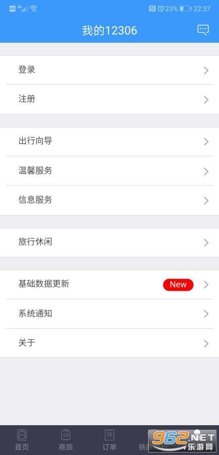 铁路12306app最新版本v5.2.11 官方版截图0