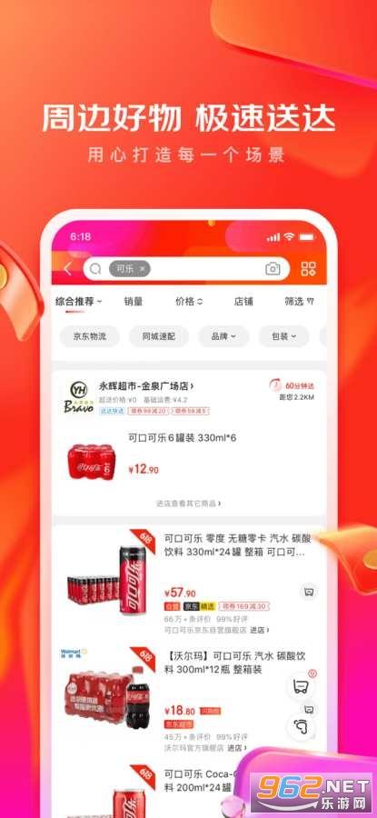 手�C京�|appv9.5.0 最新版截�D0
