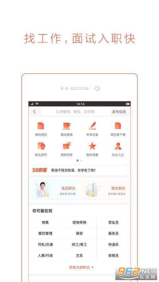 58同城app手机版v10.13.2 官方版截图1