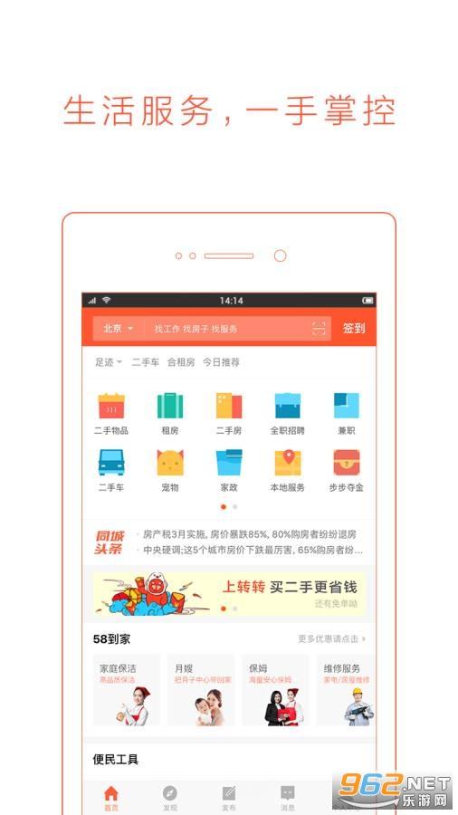 58同城app手机版v10.13.2 官方版截图0
