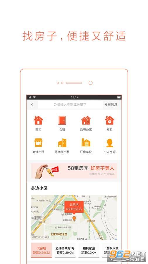 58同城app手机版v10.13.2 官方版截图3