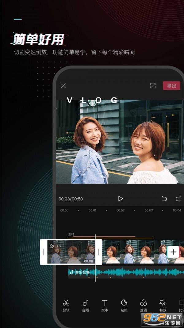剪映ios最新版v5.2.0 苹果版截图2