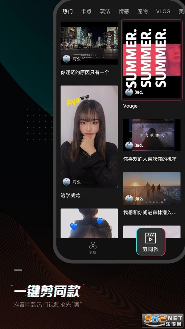 剪映app最新版v5.2.0 安卓版截圖4