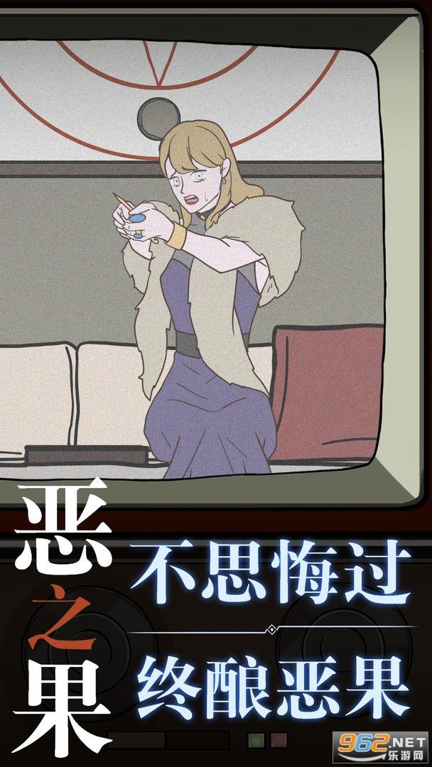 恶之果手机游戏v1.2 中文版截图2