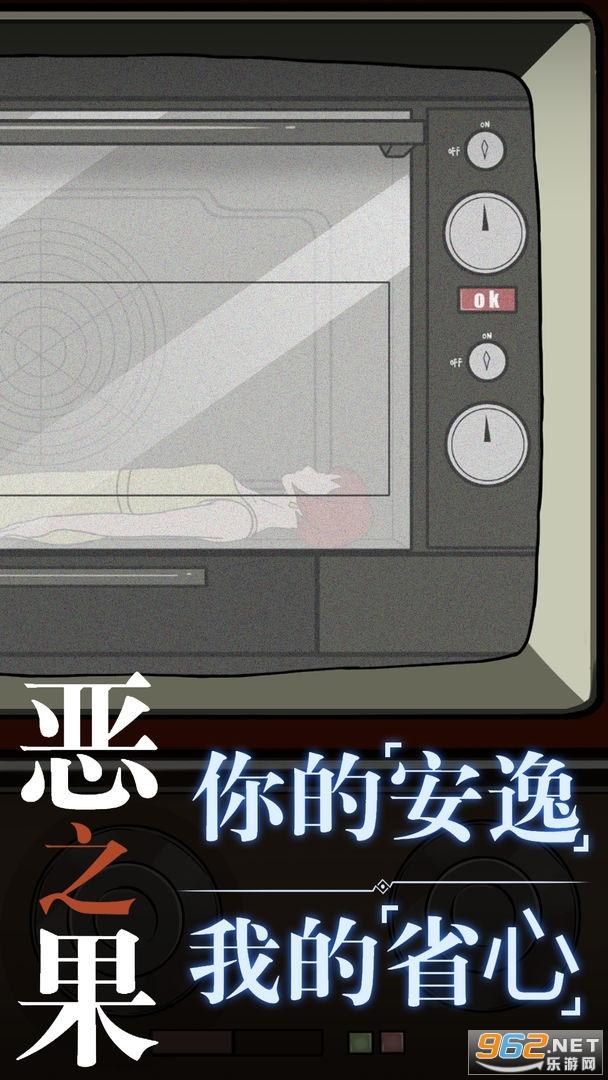 恶之果手机游戏v1.2 中文版截图4