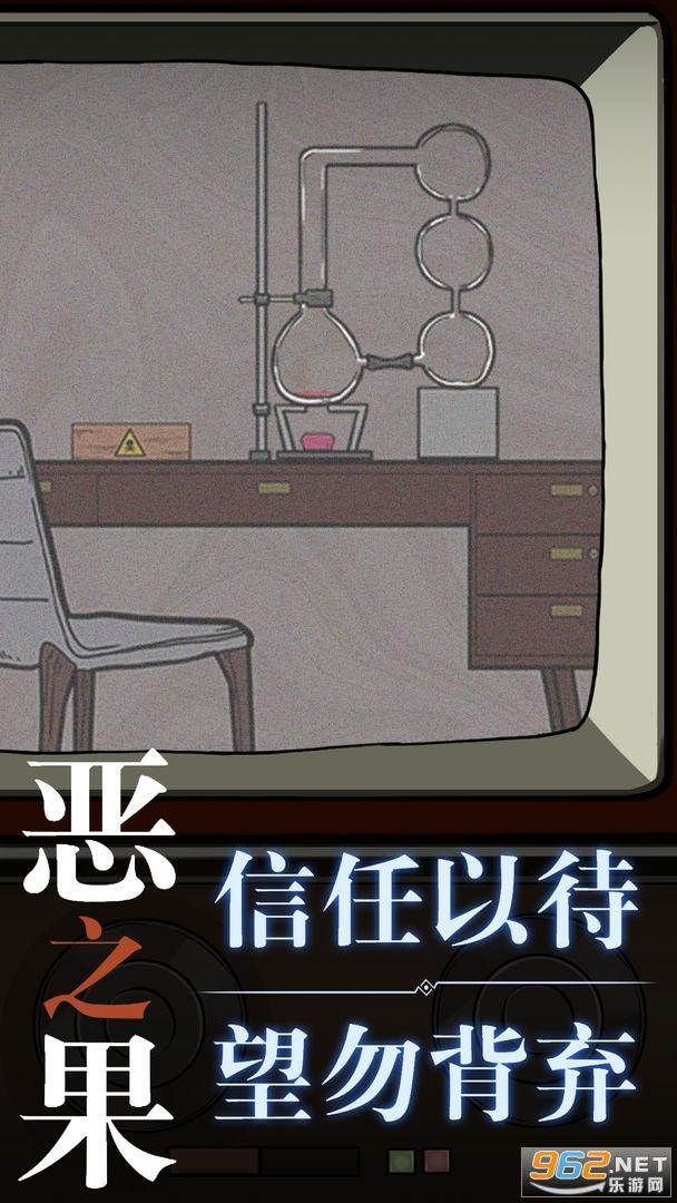 恶之果手机游戏v1.2 中文版截图1