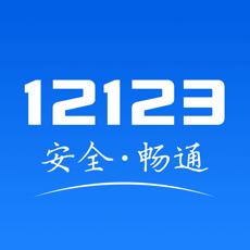 交管12123 ios版