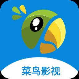 菜鸟影视电视版v1.0 2021最新版
