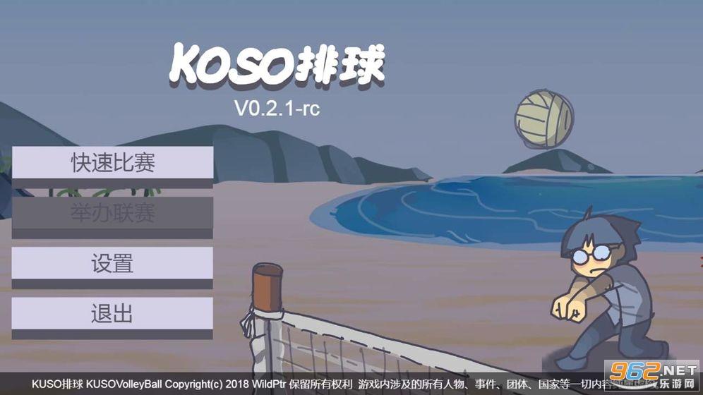 KUSO排球安卓最新版v7.0 无广告截图0