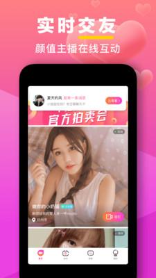 七遇app视频聊天截图3