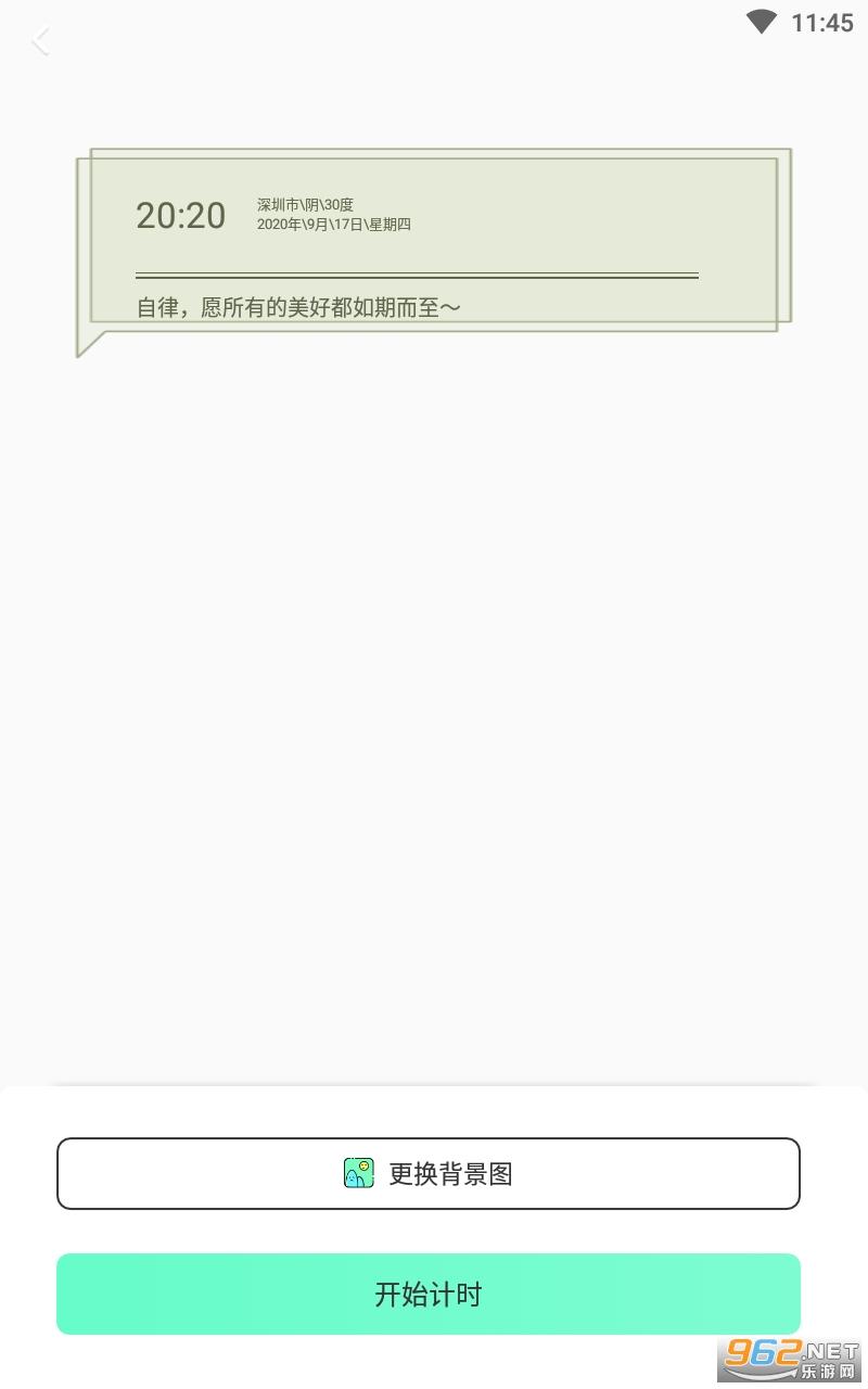 生命倒计时倒数日appv1.0.0 免费版截图0