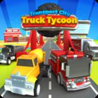 運輸城市卡車大亨(Transport City: Truck Tycoon)遊戲