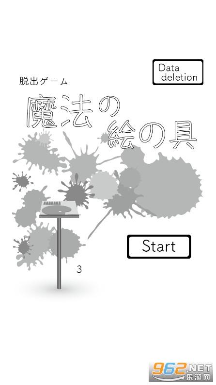 魔法的颜料MasicPaintv1.0安卓版截图3