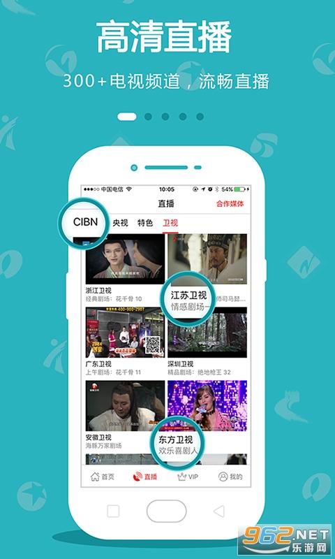 手机电视CIBN去广告去升级版v8.5.8 手机版截图2