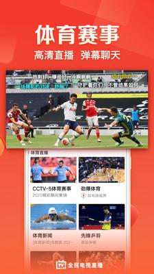 全民电视直播领现金v4.9.2 投屏版截图4