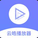云皓播放器官方最新版v1.0