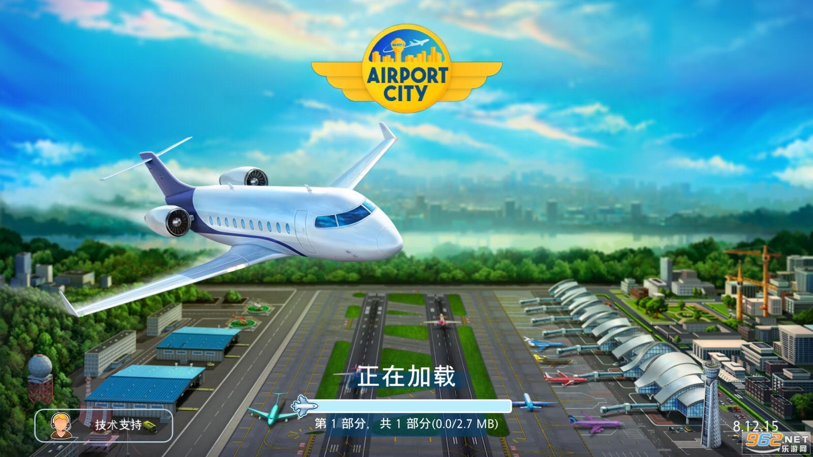 机场城市2021破解版v8.12.15最新版截图2