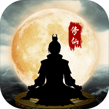 鬼谷修仙破解版无限资源v1.0.0