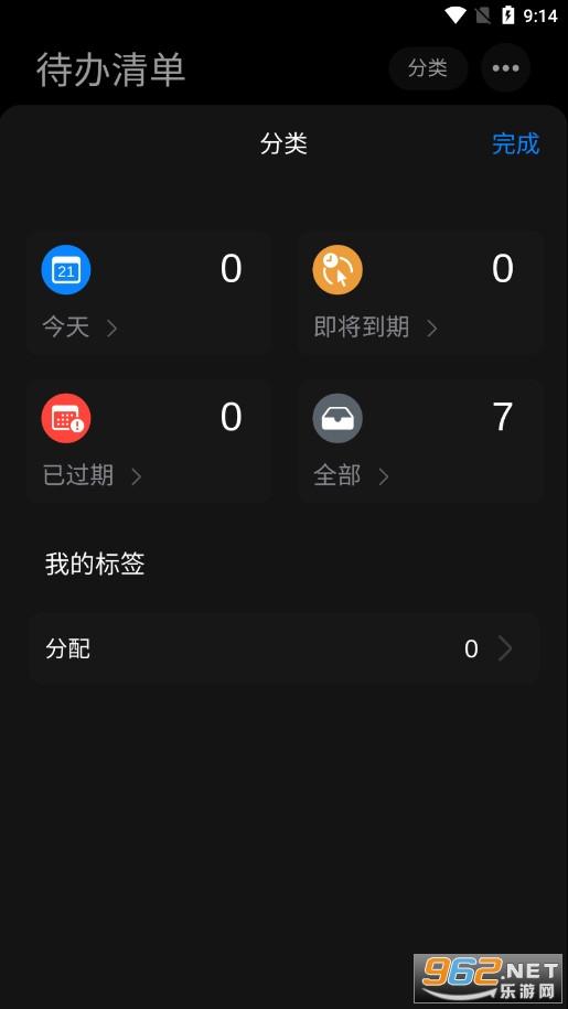 多点清单2021v1.0.9安卓版截图1