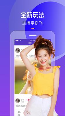 火花视频聊天交友app免费版截图1