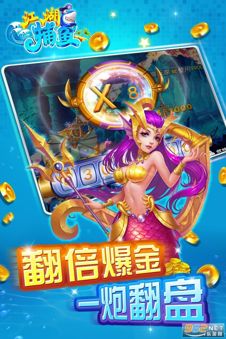 江湖捕鱼官方版v1.7 360版截图1