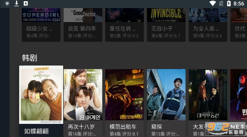 盒影TV(安卓+TV+盒子)免费版v1.3.0最新版截图3