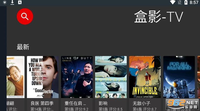 盒影TV(安卓+TV+盒子)免费版v1.3.0最新版截图1
