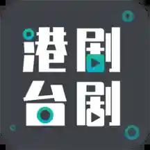 港剧台剧通appv2.1.0 最新版