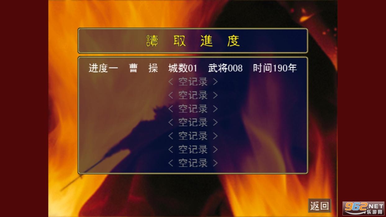 三国志名将无双游戏v1.0 正式版截图0