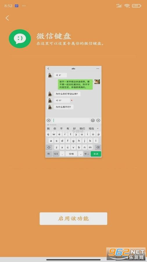 微信输入法内测(微信键盘)截图3