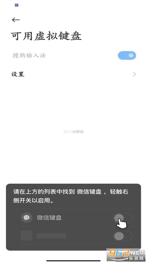 微信输入法内测(微信键盘)截图4