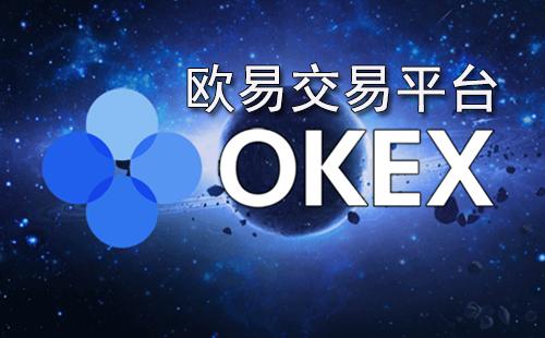 okex交易平�_app下�d_�W易okex交易平�_app下�d_okex官方最新版 �酚尉W