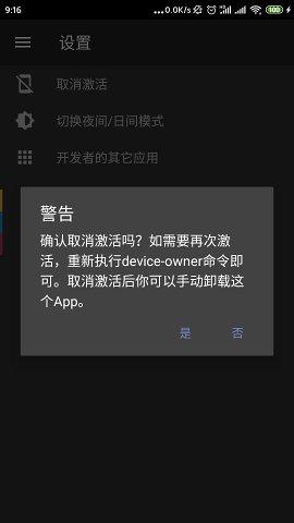 定时冻结appv1.0.7 安卓软件截图0