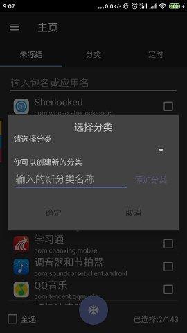 定时冻结appv1.0.7 安卓软件截图7