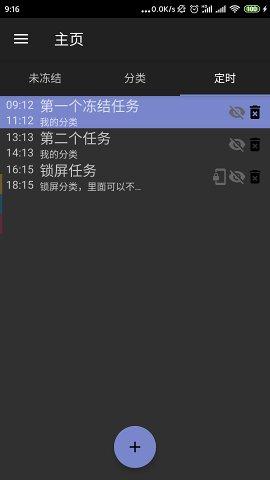 定时冻结appv1.0.7 安卓软件截图1