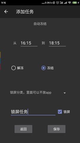 定时冻结appv1.0.7 安卓软件截图2