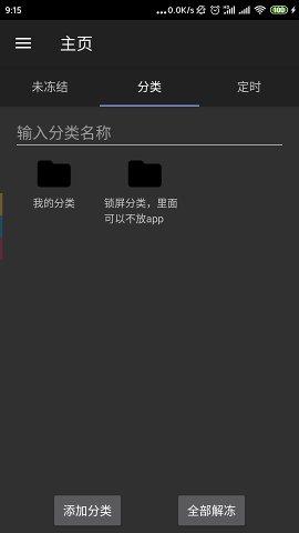 定时冻结appv1.0.7 安卓软件截图5