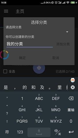 定时冻结appv1.0.7 安卓软件截图6
