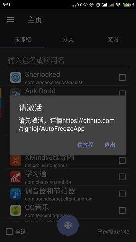定时冻结appv1.0.7 安卓软件截图8