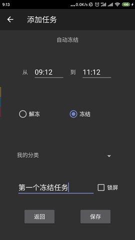 定时冻结appv1.0.7 安卓软件截图3