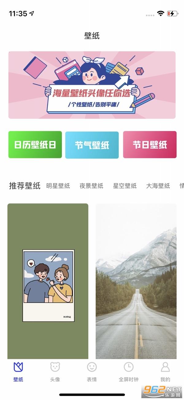 春天壁纸高清壁纸appv1.0.0无广告截图3