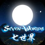 七世界游戏v0.01官方版