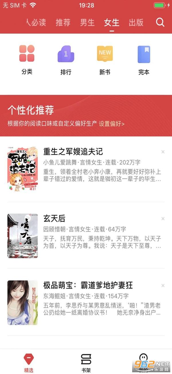起源阅读小说appv1.0无广告截图0