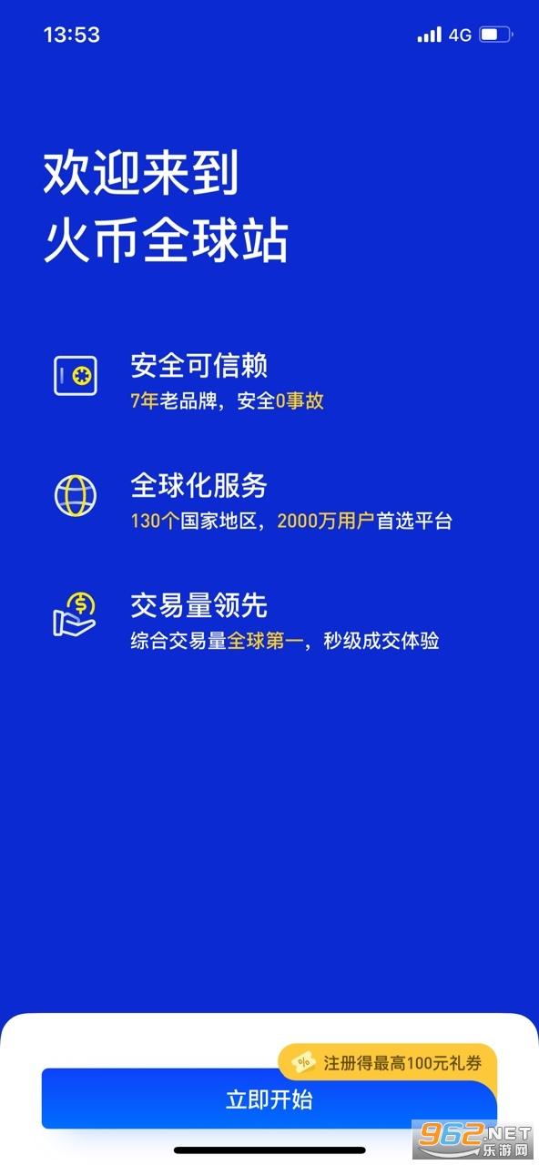 火币交易版苹果v5.7.8 beta版截图0